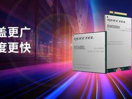 移远通信推出两款搭载MediaTek芯片平台的5G模组