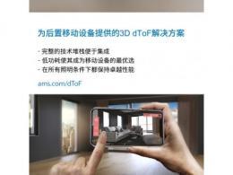 艾迈斯半导体与ArcSoft合作,展示针对移动设备后置3D dToF传感的整套解决方案