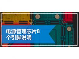 电源管理芯片8个引脚说明