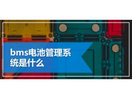 bms电池管理系统是什么
