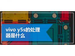 vivo y5s的处理器是什么