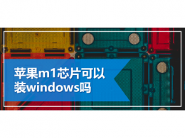 苹果m1芯片可以装windows吗