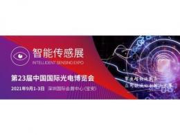 传感器市场千亿规模,CIOE智能传感展助推产业发展