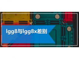 lgg8与lgg8x差别