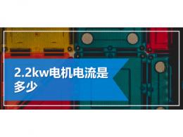 2.2kw电机电流是多少