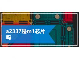 a2337是m1芯片吗