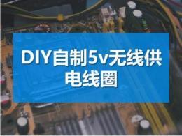 DIY自制5v无线供电线圈