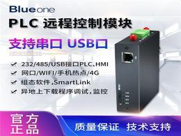 华杰智控HJ83004G远程通信模块