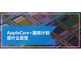 AppleCare+ 服务计划是什么意思