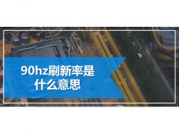 90hz刷新率是什么意思