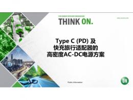 Type C(PD)及快充旅行适配器的高密度AC-DC电源方案
