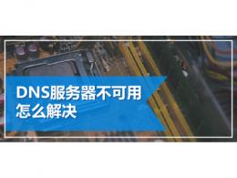 DNS服务器不可用怎么解决