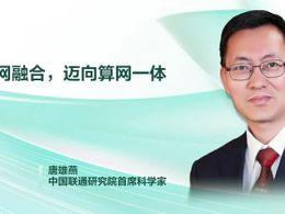 2021 MWC 上海呈现网络创新趋势:中国联通唐雄燕畅谈云网融合2.0