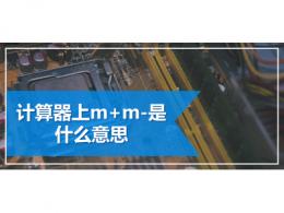 计算器上m+m-是什么意思