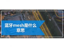蓝牙mesh是什么意思