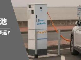 新能源造车有多火?电池订单爆满,工人月薪1.3万……
