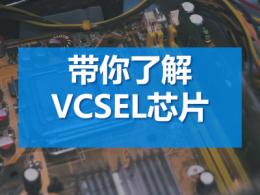 带你了解VCSEL芯片