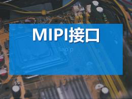 MIPI接口