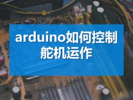 arduino如何控制舵机运作
