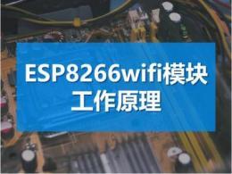 ESP8266wifi模块工作原理
