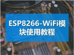 ESP8266-WiFi模块使用教程