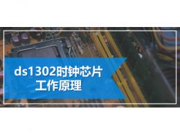 ds1302时钟芯片工作原理