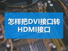 怎样把DVI接口转HDMI接口