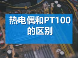 热电偶和PT100的区别