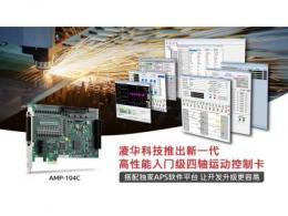 凌华科技推出新一代高性能入门级四轴运动控制卡 搭配独家APS软件平台 让开发升级更容易
