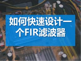 如何快速设计一个FIR滤波器