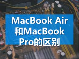 苹果MacBook Air和MacBook Pro的区别