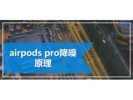 airpods pro降噪原理