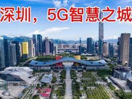 """2021年,深圳""""5G智慧之城""""将大踏步向前"""