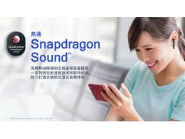 高通公司推出高通Snapdragon Sound,重新定义无线音频体验