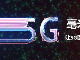 毫米波,让5G回归初心