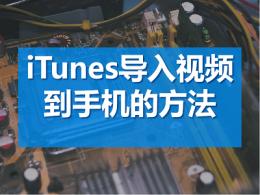 iTunes导入视频到手机的方法