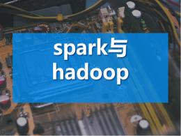 spark与hadoop