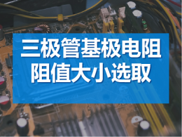 三极管基极电阻阻值大小选取