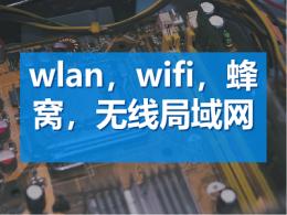wlan,wifi,蜂窝,无线局域网