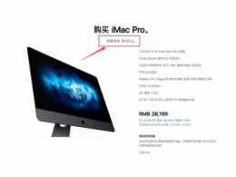 苹果将停售iMac Pro:现款存货即将终结