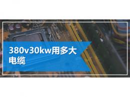 380v30kw用多大电缆