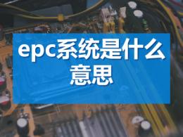 epc系统是什么意思