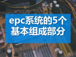 epc系统的5个基本组成部分