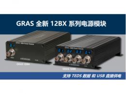 GRAS 发布全新 12Bx 麦克风电源模块 支持TEDS数据和USB直接供电
