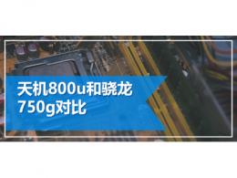 天机800u和骁龙750g对比