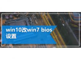 win10改win7 bios设置
