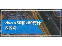 vivo x50和x60有什么区别