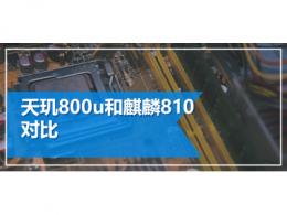天玑800u和麒麟810对比