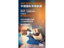 SGS即将亮相SEMICON CHINA 2021 中国国际半导体展