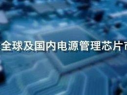 2020年全球及国内电源管理芯片市场观察
